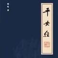 中国吉林省の幹部が奇書を出版し物議 「平安」を羅列しただけの内容