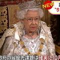 埋まらない溝 英国エリザベス女王「最優先課題は月末にEU離脱すること」
