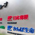 日本郵政グループの本社が入るビルの看板=東京都千代田区