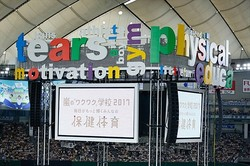 東京ドームで開催