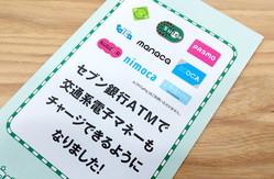 セブン銀行ATMでもSuicaやPASMOをチャージ可能なので試してみた! おつりは出るの? チャージはいくらから?