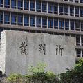 寝屋川市立中学1年の男女を殺害したとして殺人罪に問われた山田浩二被告の初公判が11月1日、大阪地裁で開かれた Photo:PIXTA