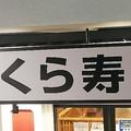 くら寿司 平日限定ランチ開始へ