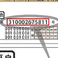 運転免許証の12桁の数字でバレてしまうのは…