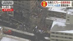 アパマン元店長を書類送検へ 札幌市スプレー缶爆発
