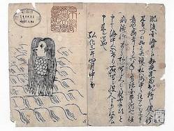 江戸時代に描かれたアマビエ。現存する唯一の瓦版だ(京都大学付属図書館蔵)