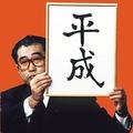平成の日本を明るく照らした15人の名経営者 京セラの稲盛和夫氏ら