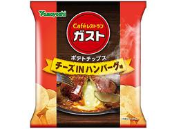 ガスト人気No.1メニュー「チーズINハンバーグ」味のポテトチップス登場