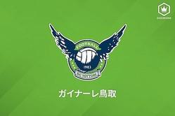 鳥取、段階的にトップチームの活動を再開…練習見学やファンサービスは引き続き当面の間中止
