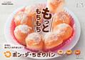 ポン・デ・ちぎりパン 3種新発売