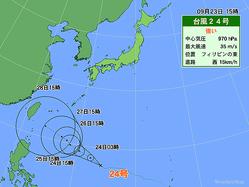 23日午後3時の台風24号の位置と5日間進路予想。