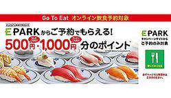 くら寿司が「Go To Eat」に参画