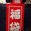 平成最後の福袋(画像はイメージ)