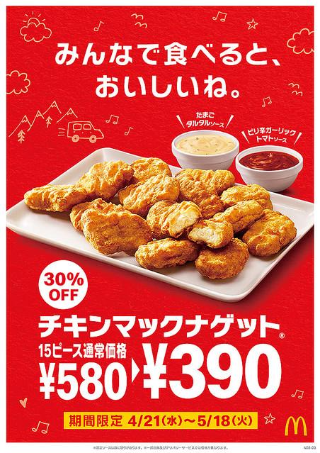 マクドナルド、「チキンマックナゲット 15ピース」が期間限定で390円!