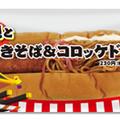 1つで3度美味しいファミマのパン