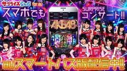 『CRぱちんこAKB48-3 誇りの丘』スマホアプリ © AKS ©KYORAKU