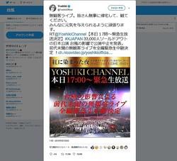 YOSHIKIさんのツイッターから
