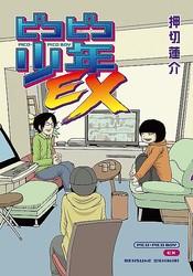 「ピコピコ少年EX」より