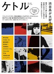 『ケトルVOL.48』(渋谷系特集号/太田出版)