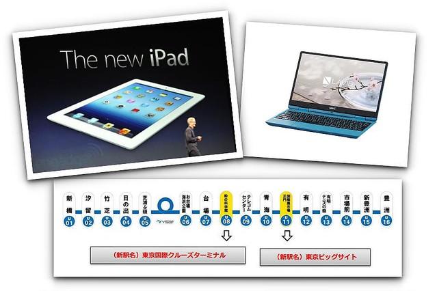 3月16日のできごとは「Retinaディスプレイの新iPad 発売」「ゆりかもめが2つの駅名を変更」ほか:今日は何の日?