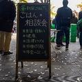 菅首相の「最終的には生活保護」という発言が話題 どんな仕組みか