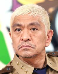 松本人志が黒川弘務氏の退職金に提言「受け取ってどっかに寄付して」