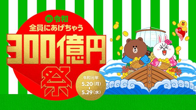 【祝!令和】LINEが、「祝!令和 全員にあげちゃう300億円祭」キャンペーン開始