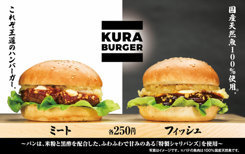 [画像] くら寿司、ついにハンバーガーを販売 特製シャリバンズで国産天然魚や肉をサンド