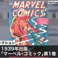 マーベル・コミック第1巻が競売に 約1億3700万円で落札される