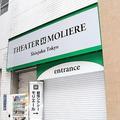 THE☆JINROが上演された新宿シアターモリエール