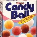 1986年に発売された「キャンディーボール アイスの実」