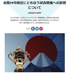画像はラグビーワールドカップ2019日本大会公式サイト スクリーンショット