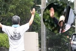沢田研二29年間守る夫婦の掟 妻のお見送りは見えなくなるまで