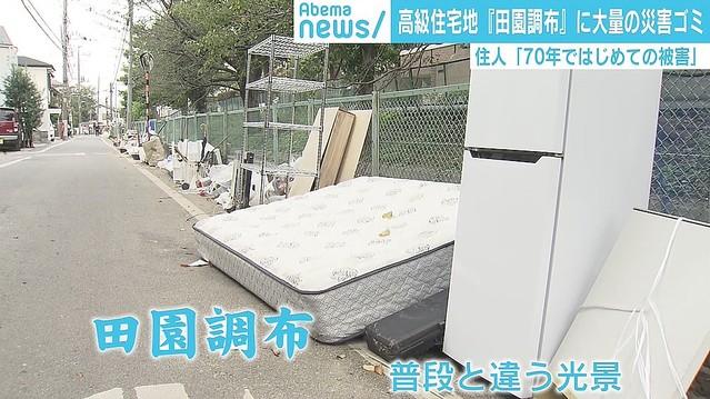 「田園調布 高級災害ゴミ」の画像検索結果