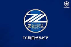 C大阪から町田加入の安藤の合流スケジュールが未定に「適切な合流時期を検討する」