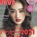 「ViVi」3月号通常版表紙(講談社、1月22日発売)表紙:谷まりあ(提供写真)