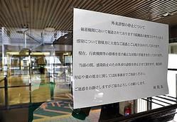 新型肺炎・和歌山の医師らが感染 新型コロナウイルス感染が確認された医師らが勤務する「済生会有田病院」の入口は外来診察停止のため閉鎖されていた=15日午後、和歌山県湯浅町(寺口純平撮影)