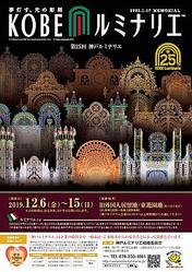 「第25回 神戸ルミナリエ」は12月6日から開催