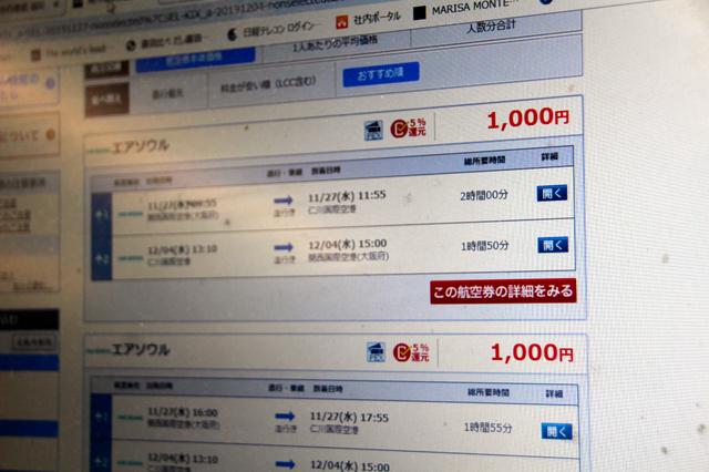 【日韓対立】「日本から行くならいまがチャンス」韓国からのインバウンド激減…ついに往復千円も LCC値崩れ
