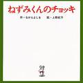 「ねずみくんのチョッキ」の絵担当 絵本作家の上野紀子さんが死去