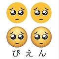 ぴえんの商標出願ページ