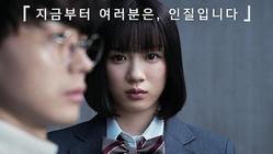 (写真提供=チャンネルW)『3年A組』の韓国ポスター