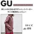 【GU】珍しいのに合わせやすい!?GUニットパーカー、サイズ別レビュー