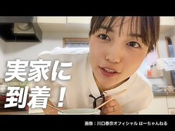 【動画】川口春奈の帰省動画第2弾 料理をしたり赤ちゃんをあやしたり…プライベート感たっぷり