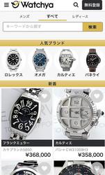 高級腕時計専門フリマサイト「ウォッチャ」が開設