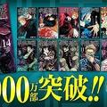 漫画『呪術廻戦』シリーズ累計2000万部突破 (C)芥見下々/集英社