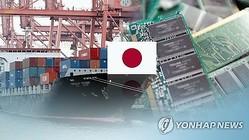 日本はホワイト国から韓国を除外する方針を示している=(聯合ニュースTV)