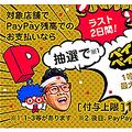 「超PayPay祭」は本日いよいよ最終日