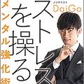 DaiGo『ストレスを操るメンタル強化術』(KADOKAWA)