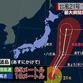 非常に強い台風21号 25日にかけて東日本や東北でも大雨か